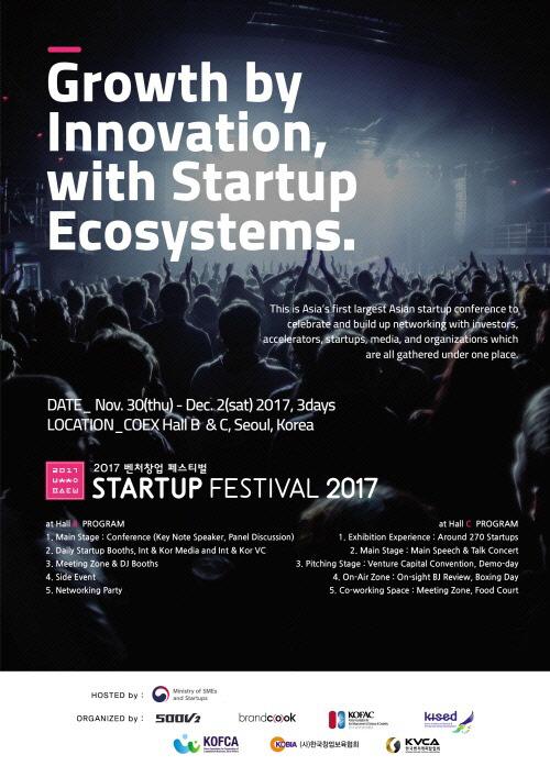 ` 2017 벤처창업페스티벌 (SF2017)` 11월 30일부터 3일간 열려
